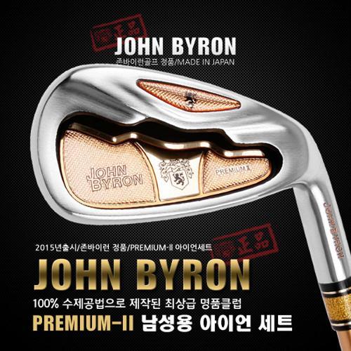 [주말단3일,앵콜!][블랙골프데이][100%수제공법-日本産]JOHN BYRON 존바이런 PREMIUM-ll 남/여 그라파이트 아이언세트(9I)-택1