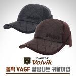 [2018년겨울신제품]볼빅 VAGF 퀼팅니트 귀달이캡 남성용 골프모자-2종칼라