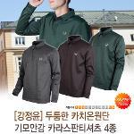 1+1 2장 [강정윤] 두툼한 카치온원단 카라스판티셔츠 (무료배송)