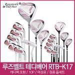 테디베어 정품 18년형 RTB-K17 여성용 풀세트 10P/캐디백포함/AS보증)