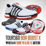 [2017년후반기신상]아디다스골프코리아正品 TOUR360 BOA BOOST X 투어360 보아 부스트X 골프화