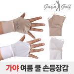 가야골프 여름용 UV차단 손등토시 - 최고급원단 (오른손 한장)