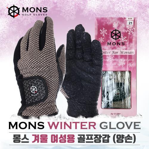 [2018년형]지스타 몽스 MONS 니트/라이크라 겨울용 방한 여성용 양손장갑-1SET