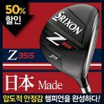 ▶특가◀[던롭코리아정품] 스릭슨(SRIXON) Z355 페어웨이우드[남성]