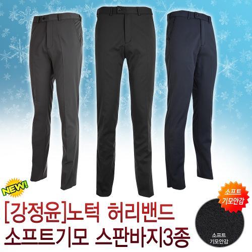 [강정윤] 노턱 허리밴드 소프트기모 스판바지 3종
