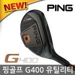 2018년형 PING 핑 G400 남성 유틸리티우드/하이브리드