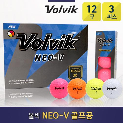[볼빅] NEO-V 네오브이 3피스 골프공 골프볼(1더즌/12구)