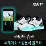 신개념 스윙분석 골프화 IOFIT 아이오핏 골프용품