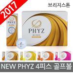 2017신상 브리지스톤 NEW PHYZ 4피스 골프공 4종택1