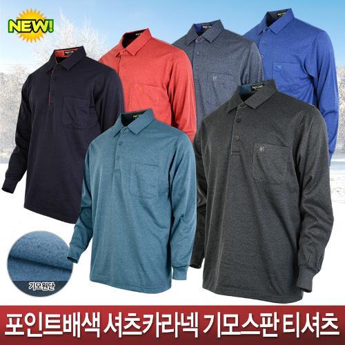 포인트배색 고급셔츠카라넥 기모스판 티셔츠(6컬러)