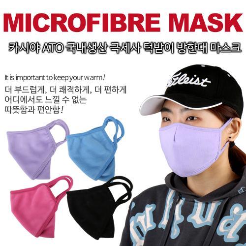 [KAXIYA] ATO 국내생산 극세사 턱받이 방한대 마스크