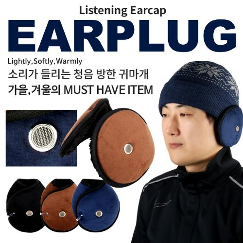 [KAXIYA] 소리가 들리는 스포츠 청음 방한 귀마개