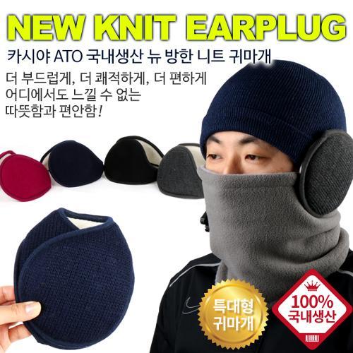 [KAXIYA] ATO 국내생산 뉴 방한 니트 귀마개