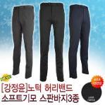 [오특] [강정윤] 노턱 기모 스판바지 3종