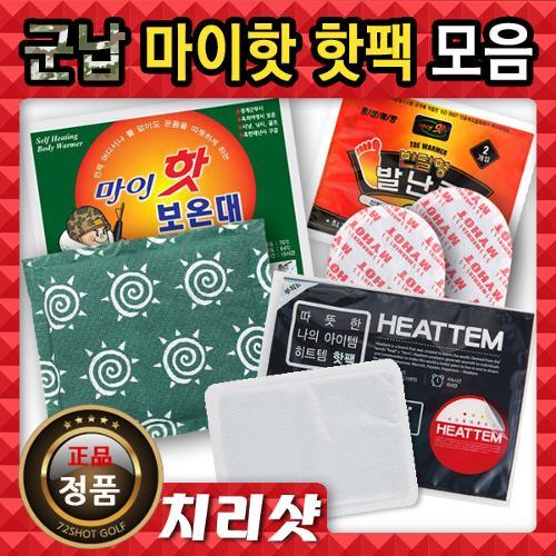마이핫 보온대 대 140g 10개 /핫팩/손난로/발난로/겨울용품