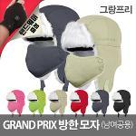 GRAND PRIX 그랑프리 겨울 방한모자 남녀공용 6종택1