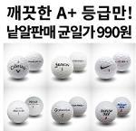 [오특] [BARO] 단 하루! A+등급만 로스트볼 낱알판매 균일가 990원!