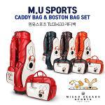 [엠유스포츠] MU Sports TLCB-633 골프백세트 (캐디백+보스턴백)