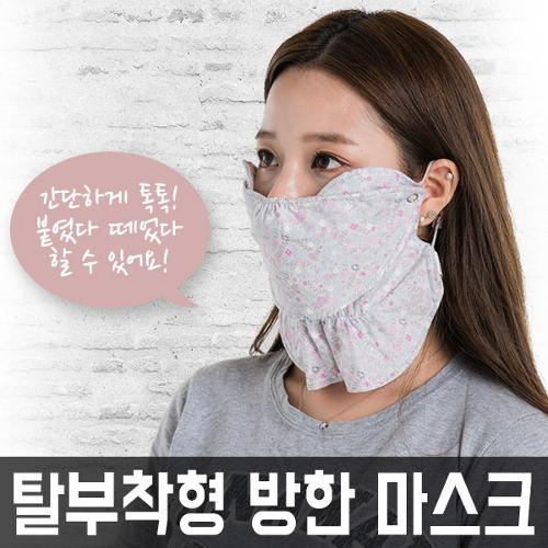 고운 탈부착형 방한 마스크