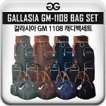 갈라시아 GM 1108 캐디백세트/골프백세트