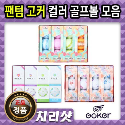 [이메일특가]팬텀 GOKER 고커 3피스 고반발 골프공 모음전/데이지/블로썸/마카롱/선물용