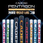 [2018년형]그립의명가 일본 카데로 정품 펜타곤무늬 너트 그립[세계최초2X2이중충격흡수)-9종칼라