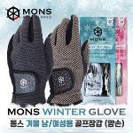 [2018년형]지스타 몽스 MONS 니트/라이크라 겨울용 방한 남성용/여성용 양손장갑-2종 택1