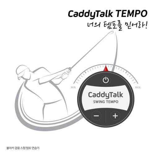 [캐디톡] 골프 캐디톡 템포/스윙템포 연습기(볼마커겸용)/템포톡/CADDYTALK TEMPO/필드용품/골프용품/