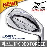 일본스펙/미즈노 JPX 900 FORGED 단조 경량스틸 단품