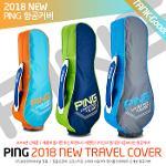 (18 NEW) 핑 TRAVEL COVER 18 여행용 컬러 항공커버