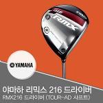 야마하 RMX 리믹스 216 드라이버 (Tour AD-GP6샤프트)