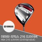 야마하 RMX 리믹스 216 드라이버 (오리지널샤프트)