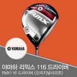 야마하 RMX 리믹스 116 드라이버 (오리지널샤프트)