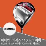 야마하 RMX 리믹스 116 드라이버 (Tour AD GP6샤프트)