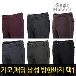 [싱글메이커스] 겨울 방한 남성 바지 3종 택1(기모본딩,패딩)