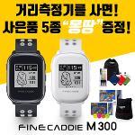[파인캐디] M300 골프 GPS 거리측정기 (사은품 5종 패키지)
