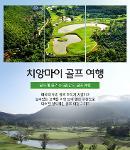 [골핑전용]치앙마이 골프 5일 ★ 란나팰리스급 54홀