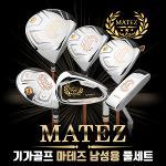 [2018년형-日本産]기가골프正品 MATEZ 마테즈 그라파이트 남성용 풀세트+캐디백세트
