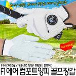 5장1세트/F1 에어 컴포트 이중덧댐 양피 골프장갑