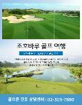 [골프존 단독]조호바루 골프&관광 5일 ◐54H◑ 풀라이/IOI팜/호라이즌CC