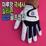 [2018년신상]마루망 극세사 실리콘 합성피혁 남성용 골프장갑-1PCS
