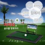 [치퍼와]CPW2000 홈스크린골프 어프로치 퍼팅 숏게임 모바일연동 골프연습기(본체만)