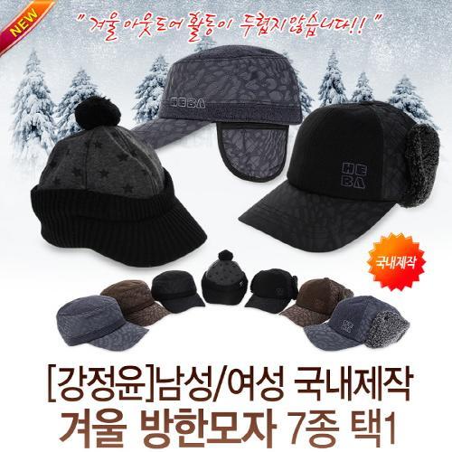 [강정윤]남성/여성 국내제작 겨울방한모자7종택1