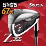 ▶특가◀[던롭코리아정품] 스릭슨(SRIXON) Z355 그라파이트 8아이언[5~9PAS][남성]