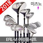 미즈노 2018신상 EFIL VI 에필 여성용 풀세트 캐디백 제외
