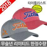 2018신상 타이틀리스트 무술년 리미티드 한정판 골프 모자