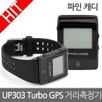 파인캐디 UP 303 Turbo GPS 시계형 거리측정기