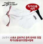 2B/투비 스포츠 골프쿠션 중목 화이트양말/4컬레/특가