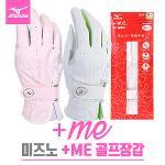 [한국미즈노정품]MIZUNO +ME 플러스미 합피 여성용 양손 골프장갑(5MDWB501)-2종칼라