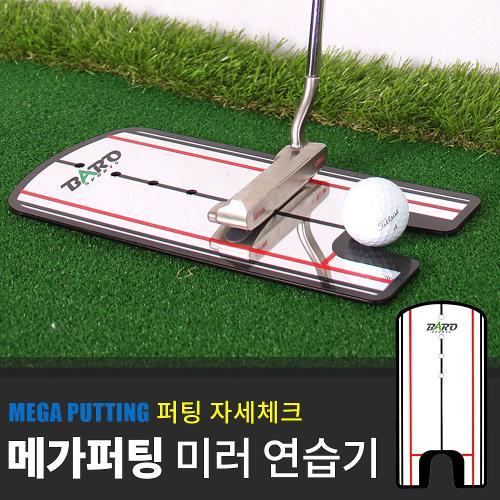 [BARO] MEGA 미러 퍼팅연습기 / 골프퍼팅용품